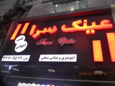 عینک سرا - عینک فروشی - تهرانپارس - منطقه 4