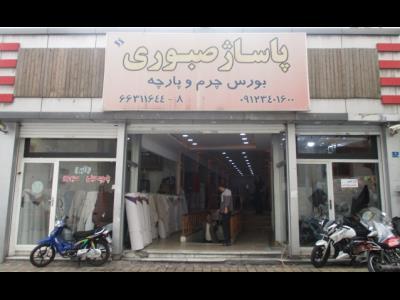 چرم و پارچه صبوری - چرم - پارچه - منطقه 17 - یافت آباد