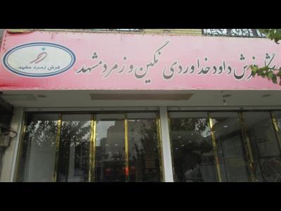 فرش نگین مشهد - فرش - چهارراه مولوی - منطقه 12