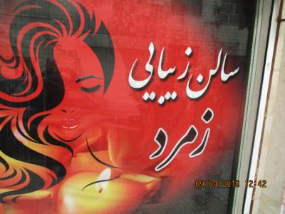 سالن زیبایی و اپیلاسیون زمرد - محدوده شرق تهران - محدوده پیروزی