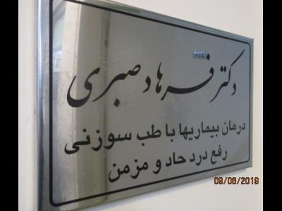 مطب طب سوزنی دکتر فرهاد صبری