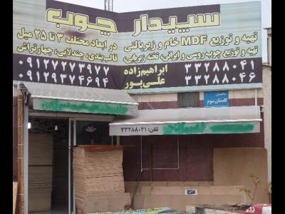 سپیدار چوب - صنایع چوبی شهرک صنعتی خاوران