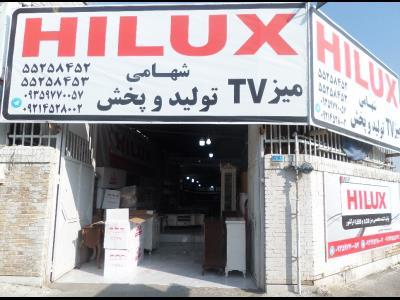 فروشگاه  HiLux - میز تلویزیون Hilux - میزHilux  tv - تولیدی ونمایشگاه میز تلویزیون.hilux .led .lcd - میز ال سی دی Hilux