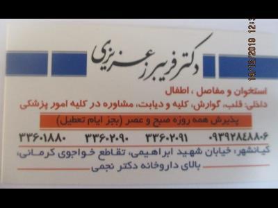 مطب دکتر فریبرز عزیزی