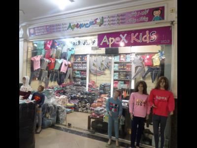 فروشگاه اپکس (Apex)