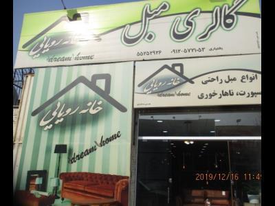 گالری مبل خانه رویایی - خانه رویایی در چهاردانگه