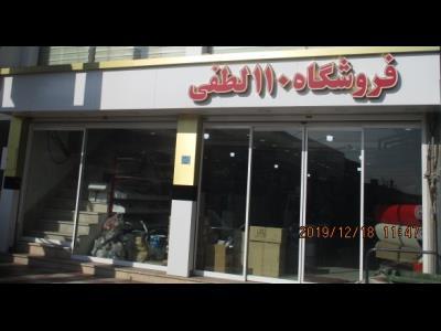 فروشگاه 110 لطفی - قطعات صندلی گردان در چهاردانگه - چرم مصنوعی چهاردانگه - قطعات صندلی گردان در حومه تهران