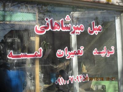 مبل میرشاهانی - تعمیرات مبل در چهاردانگه - انواع تعمیرات مبل در محدوده چهاردانگه - انواع لمسه حومه تهران