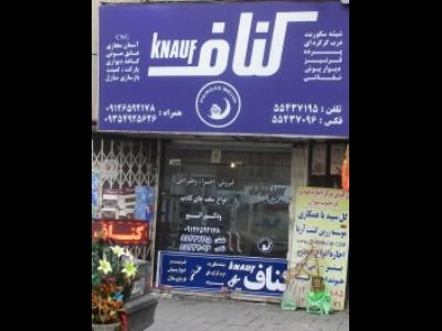 دکوراسیون پرگاس مهر - کناف محدوده انقلاب - عایق صوتی منطقه10 - کاغذ دیواری محدوده جمهوری