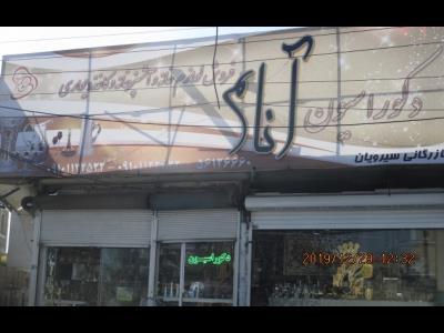 بازرگانی سیرویان (شعبه دکوراسیون آنام) - لوازم آشپزخانه در اسلامشهر - جهیزیه عروس اسلامشهر - سرویس پلاستیک حومه تهران