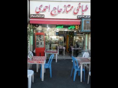 طباخی ممتاز احمدی