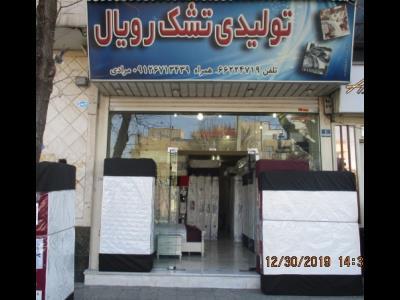 تشک رویال - تشک طبی شهرک ولیعصر - تشک فنری - تشک اسفنجی شهرک ولیعصر - منطقه 18 - تهران