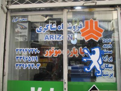 فروشگاه شاکری - فروشگاه شاکری آریزون - فروشگاه شاکری
