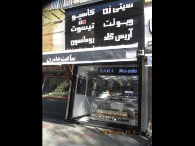فروشگاه مدرن - ساعت فروشی مدرن اسلامشهر - ساعت فروشی باغ فیض اسلامشهر