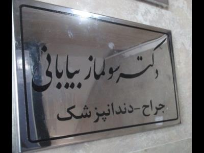 کلینیک دندانپزشکی دکتر سولماز بیابانی - کلینیک دندانپزشکی در اسلامشهر - کلینیک دندانپزشکی در حومه تهران