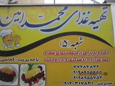 تهیه غذای محمد امین - بهترین رستوران در نارمک