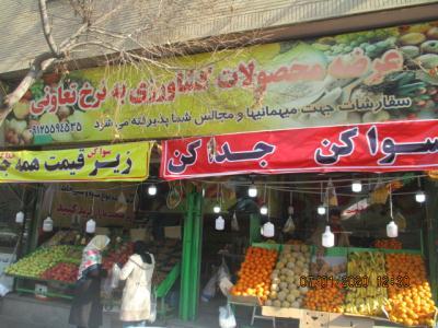میوه فروشی داداشی
