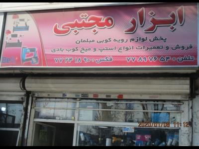 میخکوب بادی - منگنه کوب - ابزار پنوماتیک مجتبی - دلاوران - آزادگان
