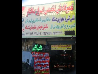 صافکاری فلاحی - صافکاری بدون رنگ - شاسی کشی - مکانیکی - تهرانپارس - منطقه 4