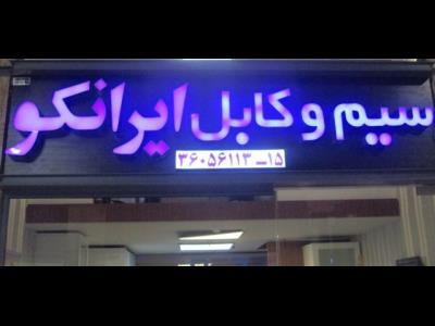 سیم کابل ایرانکو - کابل متال در لاله زار - کابل زره دار در پاساژ اتحادیه - کابل سربدار محدوده لاله زار