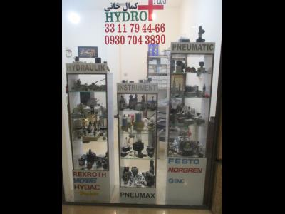 فروشگاه کمال خانی (هیدروپلاس)