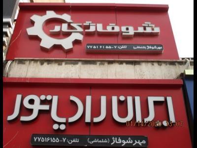 ایران رادیاتور و شوفاژکار