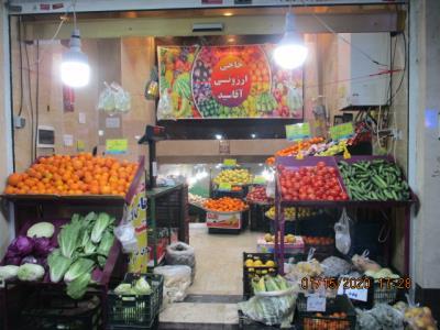 میوه فروشی فیض آبادی