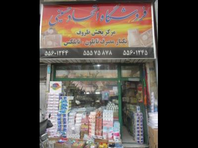 فروشگاه اتحاد حسینی