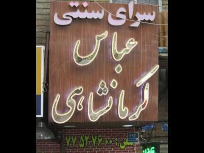 رستوران عباس کرمانشاهی