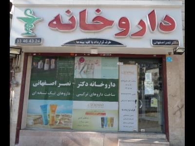 داروخانه دکتر نصر اصفهانی