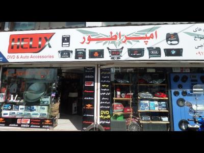 امپراطور Empratour - نصب انواع دزدگیر در شهرک غرب - نصب دزدگیر اتومبیل در سعادت آباد