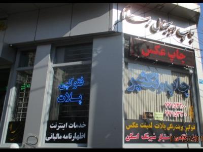چاپ دیجیتال رسام - چاپ بنر در پیروزی - چاپ عکس در پرستار - فتوکپی در کریمشاهیان - مهر فوری منطقه 14 -کارت ویزیت در ابوذر - پلات لمینت نیروی هوایی