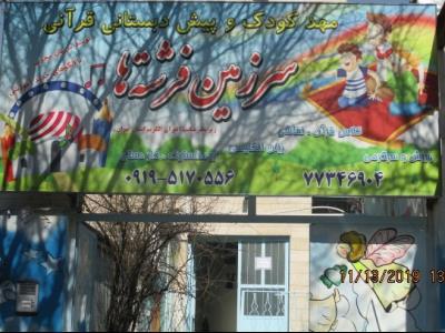 مهد کودک و پیش دبستانی قرآنی سرزمین فرشته ها