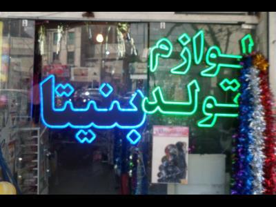 لوازم تولد و ظروف یکبار مصرف بنیتا - لوازم تولد شرق تهران - لوازم تولد و ظروف یکبار مصرف مجیدیه - ظروف یکبار مصرف منطقه 4