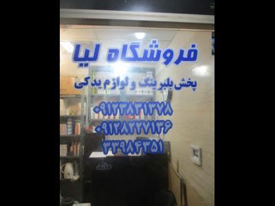 نماینده تجارت بلبرینگ حامد -  پخش بلبرینگ خ امیرکبیر
