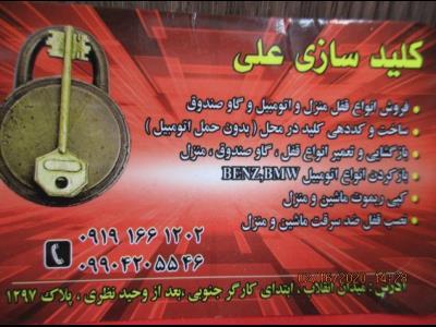 کلیدسازی علی - کلید سازی کارگر شمالی - کلیدسازی کارگر جنوبی - کلید سازی در امیر آباد
