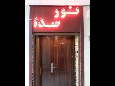 موسسه نور و صدای روحانی پور - نور و صدا در خ انقلاب