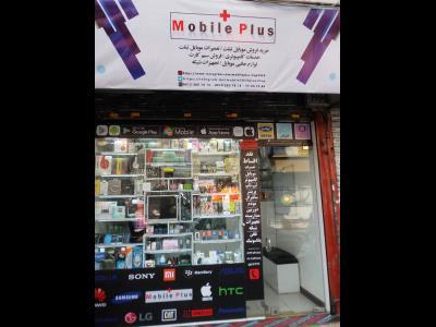 موبایل پلاس