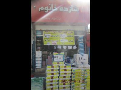 فروشگاه شازده خانوم - شوینده بهداشتی در تهرانپارس - محصولات بهداشتی محدوده تهرانپارس - شوینده بهداشتی منطقه 4