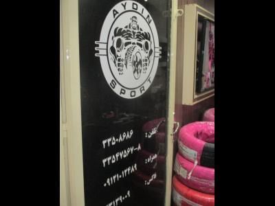 بازرگانی آیدین موقر - نمایندگی لاستیک کومهو - فروش لاستیک در خیابان امیرکبیر - لاستیک فروشی در امیرکبیر - فروش لاستیک اتومبیل منطقه 12