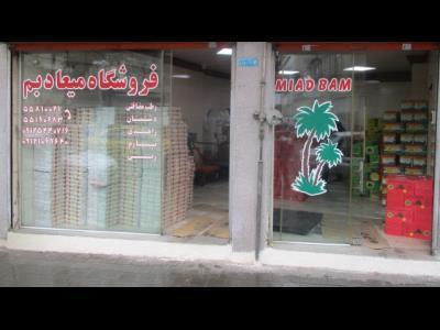 فروشگاه میعاد بم (خرمای تچر) - پخش خرما در خیابان مولوی - خرمای تازه محدوده مولوی - فروش خرما در منطقه 12