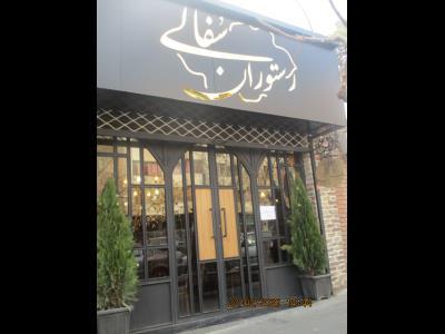 رستوران سفالی