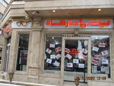 فروشگاه عینک پاسارگاد - فروشگاه عینک لوکس - فروشگاه عینک فارابی