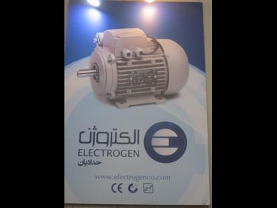 شرکت نوآوران صنعت مهر - نمایندگی رسمی موتوژن سعدی شمالی - الکتروژن در مخبرالدواله - پمپ ایران در منطقه12