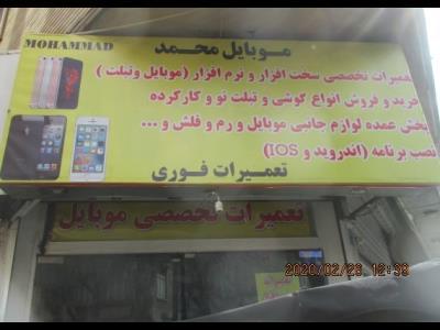 موبایل محمد - تعمیرات موبایل - نصب برنامه اندروید - ios - خیابان کمیل