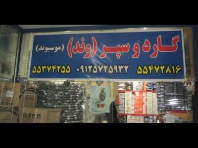 فروشگاه موسیوند - لوازم یدکی موتور سیکلت - میدان گمرک - خیابان مولوی