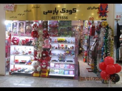 فروشگاه کودک پارسی