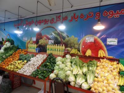 بازار روز میوه و تره بار مرکزی بومهن