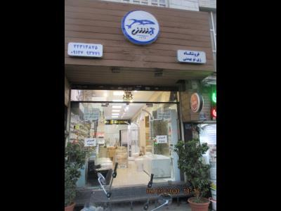 فروشگاه زی نو بهمنی