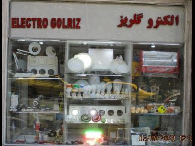 الکترو گلریز- الکتریکی - الکتریکی آنلاین - لوازم برقی - یوسف آباد - منطقه 6
